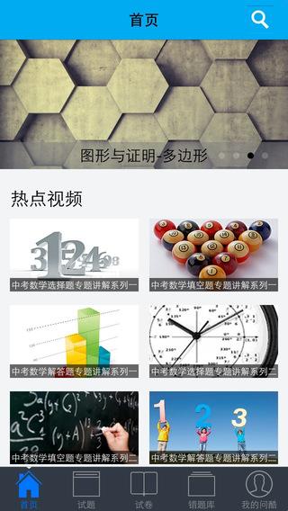 问酷初中数学 for iPhone