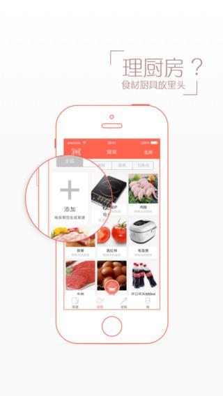 玩免費生活APP|下載味库-厨房助手,菜谱大全,美食大全 app不用錢|硬是要APP