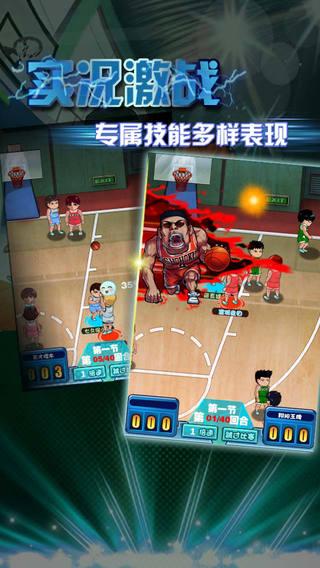 《灌篮高手 - 全国大赛(送赤木)[iOS]》