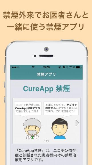 【免費醫療App】CureApp禁煙【臨床試験用】-APP點子