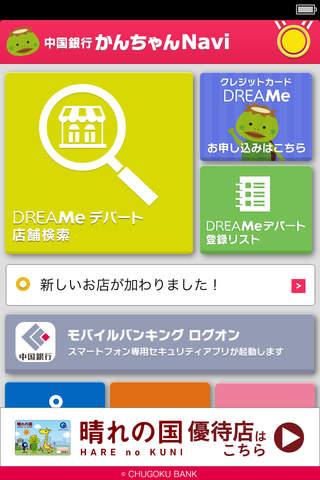 中国銀行かんちゃんNavi screenshot 2