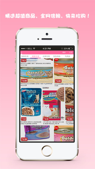 pet shopping guide app apps