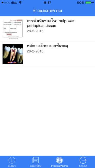 Thai Endo|玩醫療App免費|玩APPs