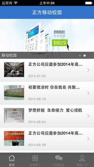 【免費教育App】正方移动校园-APP點子