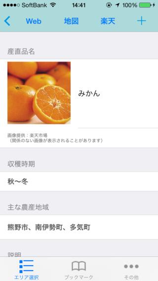 Souvenir of Japan iPhone Screenshot 3