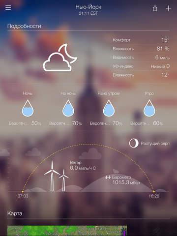 Yahoo Погода Screenshot