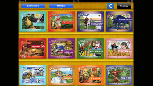 Russian Fairy Tales Children's Books