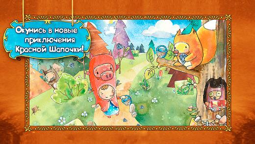 Красная Шапочка и Волшебный плащ (интерактивная сказка для детей и родителей с веселым сюжетом) Screenshot