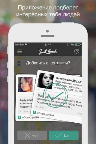 айфона приложение самое лучшее знакомства для