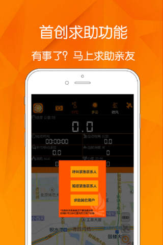 橘子单车 screenshot 4