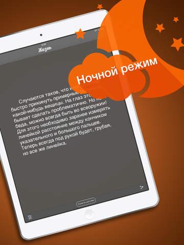 Лайфхаки - Полезные советы для личностной эффективности Screenshots