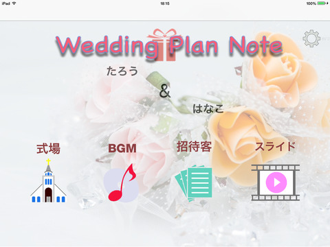 Wedding Designer 〜結婚を控えたカップルの準備アプリ〜