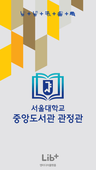SNUL 관정관 예약