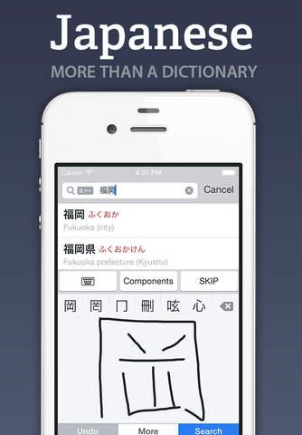 Japanese screenshot 1