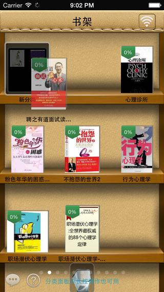 60本经典管理书[21世纪成功人士必备指南]