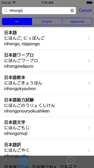ABC Japanese - English Japanese Dictionary