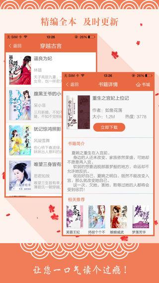 宫斗言情小说免费精选合集-2014最新热门全本精品畅销榜
