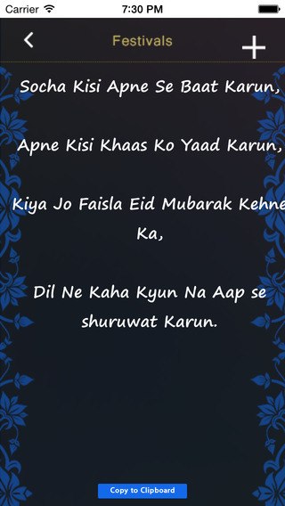 Shayari Lite iPhone Screenshot 3