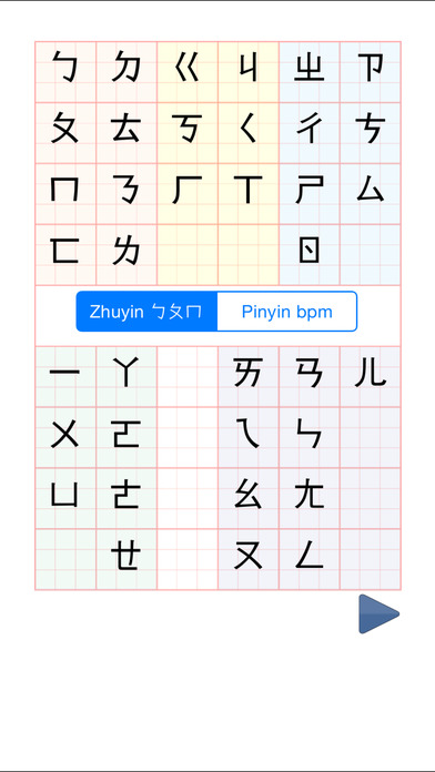 BoPoMo Help Plus - Zhuyin Pinyin Aid iPhone Screenshot 1