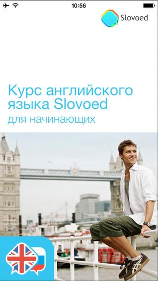 Курс английского языка Slovoed для начинающих