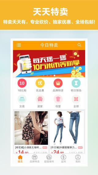 玩免費生活APP 下載米折-淘宝天猫独家特卖团购购物返利 app不用錢 硬是要APP