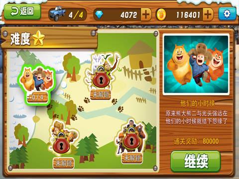《熊出没之雪岭熊风(正版授权)[iOS]》