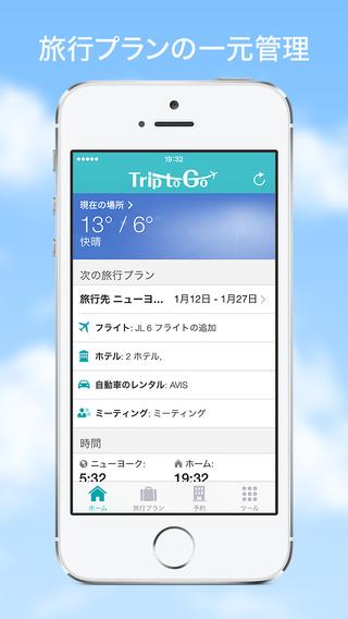Trip To Go スマートな旅行を実現する旅程管理アプリ