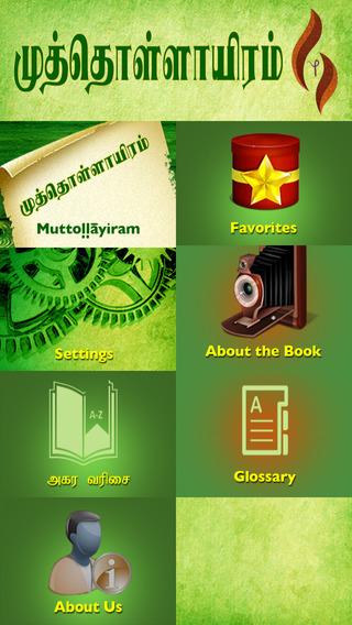Muthollayiram with 3 English Translations by CICT