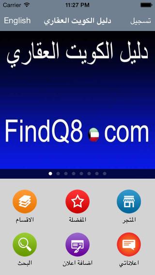 FindQ8