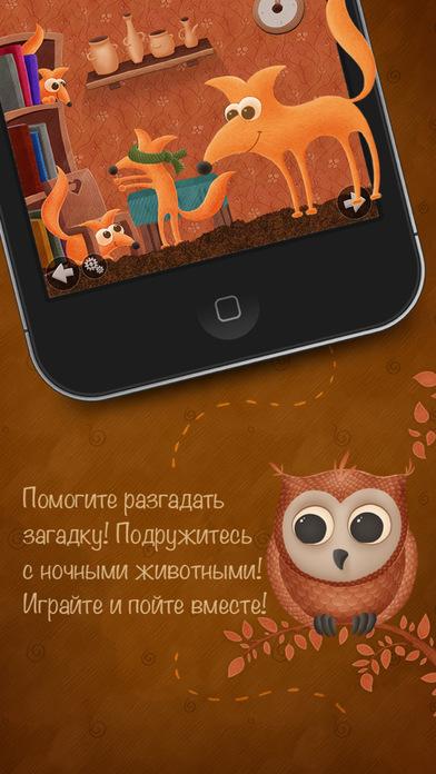 Кто украл Луну? - Интерактивная книжка для детей (версия для iPhone)