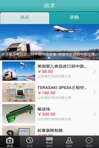 中国物流行业综合平台 screenshot 3