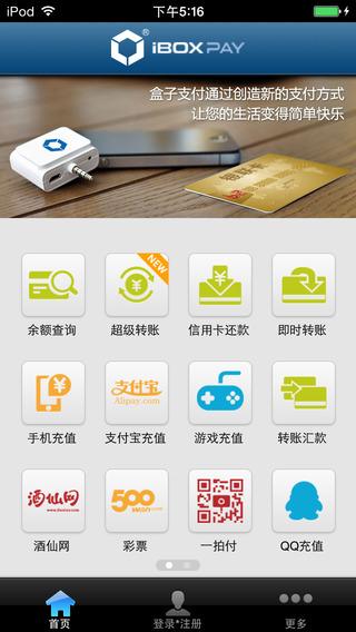 財經必備免費app推薦|盒子支付線上免付費app下載|3C達人阿輝的APP