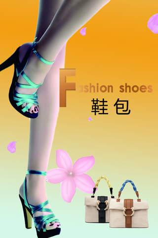 鞋包客户端 screenshot 1