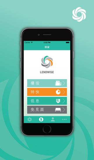 Lendwise - 首個手機借貸配對平台