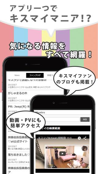 無料娱乐AppのJ-POP News for Kis-My-FT2 無料で使えるキスマイファンのニュースアプリ|記事Game