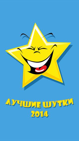 Лучшие шутки 2014