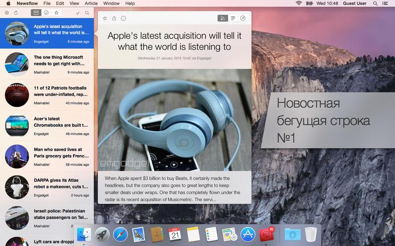 Newsflow - Новостная бегущая строка №1 Screenshot