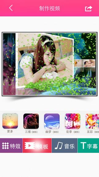 美视专业版 - 将图片制作成为视频[iOS][¥12→0]丨反斗限免