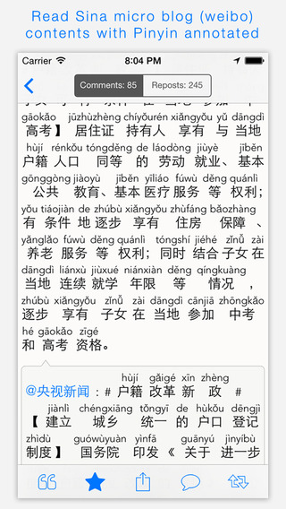 Weipo - Better Chinese reading skills.