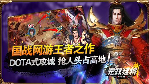 《网络手游 - 无双猛将(全民国战)[iOS]》