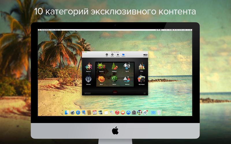 Экран На Прокачку - Обои и Фоны Retina для Рабочего Стола + Анимированный Виджет Часов скриншот программы 3