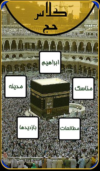 Class Hajj کلاس حج