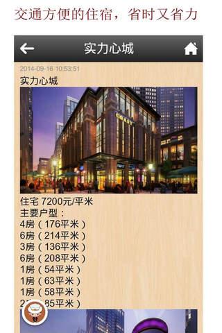 昆明房产门户网 screenshot 4