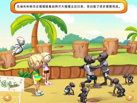 这一天杰瑞米,丽莎和薯条去野生动物园玩,杰瑞米看到两个蚂蚁军团为了