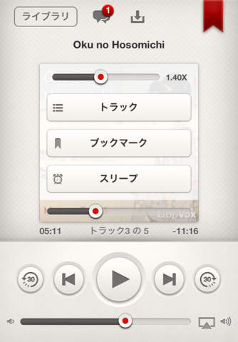 Audiobooks HQ screenshot 4