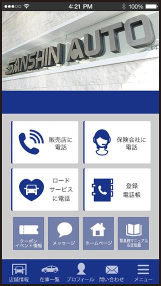 SANSHIN AUTO サンシンオート オフィシャルアプリ