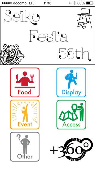 【免費交通運輸App】SeikoFesta56th-APP點子