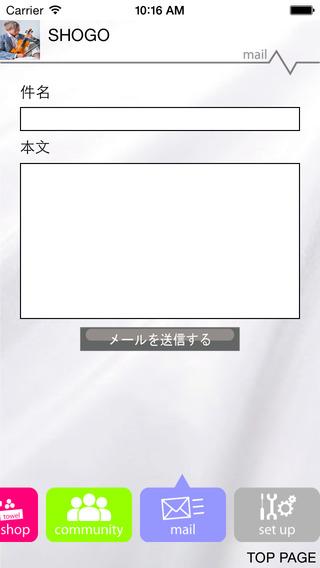 無料娱乐AppのSHOGOファンクラブアプリ|記事Game