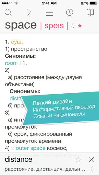 iEnRu - Англо-русский словарь