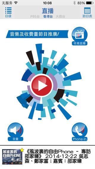 免費新聞App|D100 Broadcast|阿達玩APP